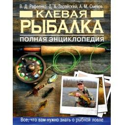 Купить Клевая рыбалка. Полная энциклопедия