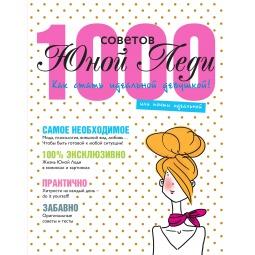 Купить 1000 советов Юной Леди