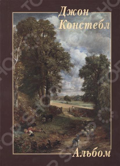 Джон КонстеблЗарубежная живопись<br>В альбоме представлены 22 работы известного английского пейзажиста Джона Констебла.<br>
