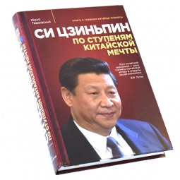 Купить Си Цзиньпин. По ступеням китайской мечты