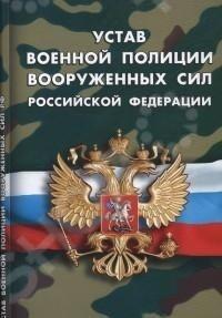 Устав военной полиции Вооруженных сил РФАдминистративное право<br>Издание содержит Устав военной полиции Вооруженных Сил Российской Федерации.<br>
