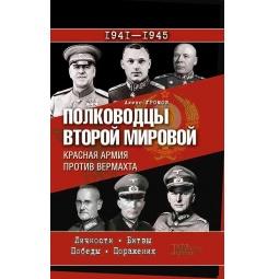 фото Полководцы Второй мировой. Красная армия против вермахта