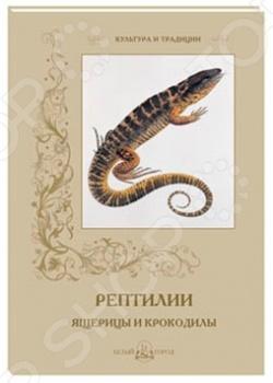 Рептилии. Ящерицы и крокодилыБиологические науки<br>Современные пресмыкающиеся представляют собой лишь разрозненные остатки богатого и разнообразного мира рептилий, населявшего Землю в мезозойскую эру. Данная книга знакомит читателя с ящерицами и крокодилами, дает представление об их внешнем виде и образе жизни.<br>