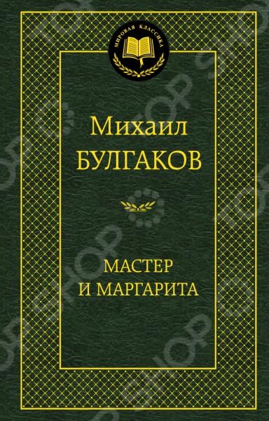 Авторы мужской классической прозы: А - Л Азбука 978-5-389-01686-6 азбука 978 5 389 06567 3