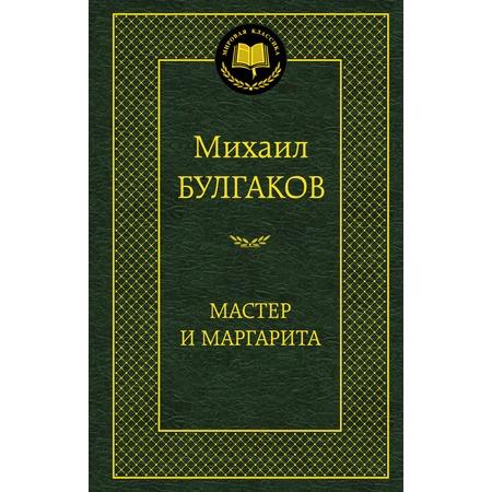 Купить Мастер и Маргарита