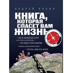 Купить Книга, которая спасет вам жизнь