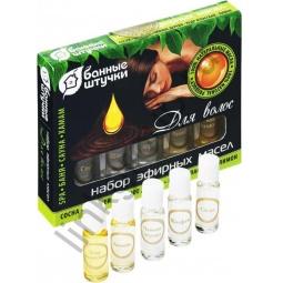 Купить Набор эфирных масел для волос Банные штучки 34301