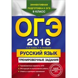 фото ОГЭ-2016. Русский язык. Тренировочные задания