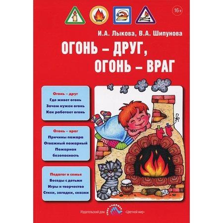 Купить Детская безопасность. Огонь-друг, огонь-враг
