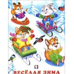 Купить Веселая зима