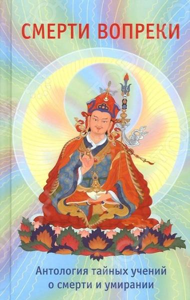 Смерти вопреки. Антология тайных учений о смерти и умиранииБуддизм<br>В этой уникальной книге содержатся практические и теоретические учения тибетского буддизма о смерти, большинство из которых недоступно ни на одном западном языке. Они проливают свет на многие неведомые грани процесса умирания и посмертных переживаний, учат тому, как определять знаки приближающейся смерти, как предотвратить ее наступление и продлить жизнь, как воскресить умершего и определить место нового рождения покойного. Составленная на основе текстов Лонгчена Раб-джама, Джигме Лингпы, Карма Лингпы и семнадцати тантр дзогчен менгак-дэ, книга представляет интерес для буддистов, тибетологов, буддологов и всех тех, кто интересуется мистическими учениями Востока.<br>