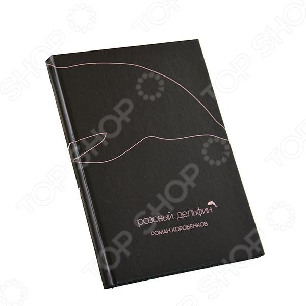 Розовый дельфинИзбранные философские труды и речи<br>Книга Романа Коробенкова затрагивает спектр вечных вопросов. Она о будущем - об одной из его возможных версий, о месте людей на их собственной планете и во Вселенной, о том одни ли мы на этих бесконечных просторах, о силе человека, в том числе его возможной скрытой силе, о единении с Природой, о таком ракурсе бытия, когда друзья человека становятся его врагами. Но прежде всего - это книга о любви, о мужчине и женщине, последних мужчине и женщине, которые, держась за руки, идут навстречу слепящему свету ответов на волнующие нас вопросы...<br>