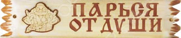 Табличка для бани и сауны Банные штучки «Поговорка» набор женский для бани и сауны банные штучки 33301