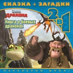 фото Как приручить дракона 2. Книга о боевых драконах. Сказка + загадки 2 в 1