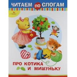 фото Про Котика и Мишуньку