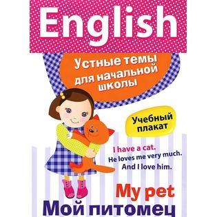 Купить English. Мой питомец. Учебный плакат