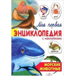 фото Морские животные (+ наклейки)
