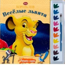 фото Король лев. Веселые львята. Раскраска (+ краски и кисточка)