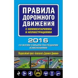 Купить Правила дорожного движения с комментариями и иллюстрациями (со всеми самыми последними изменениями на 2016 год)