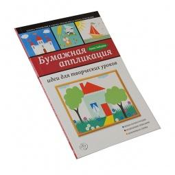 Купить Бумажная аппликация. Идеи для творческих уроков