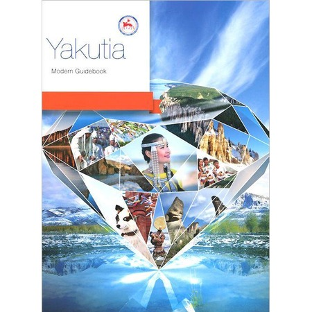 Купить Yakutia. Modern Guidebook