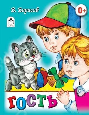 ГостьСтихи для малышей<br>Стихи, сказки, загадки, считалки, потешки, скороговорки, песенки в иллюстрациях лучших художников для детей от 1 до 4 лет. Для чтения взрослыми детям.<br>