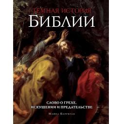 Купить Темная история Библии