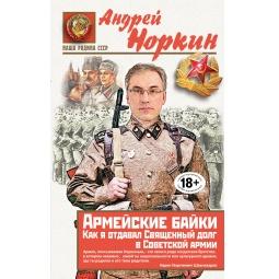 Купить Армейские байки. Как я отдавал Священный долг в Советской армии