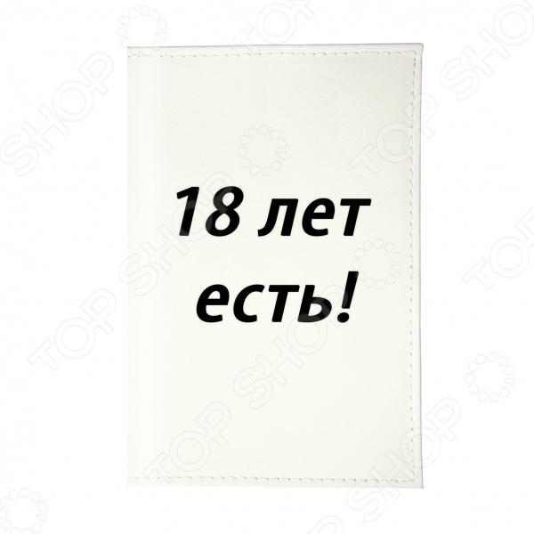 Обложка для паспорта Mitya Veselkov «18 лет есть!» OZAM082