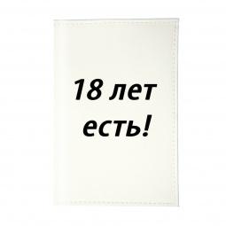 фото Обложка для паспорта Mitya Veselkov «18 лет есть!» OZAM082