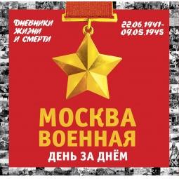 Купить Москва военная день за днем. Дневники жизни и смерти. 22 июня 1941 9 мая 1945