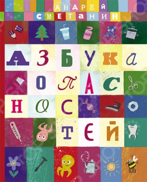 Произведения отечественных поэтов КомпасГид 978-5-00083-079-6 Азбука опасностей. Осторожно малыш