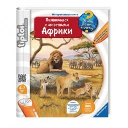 Купить Книга развивающая Ravensburger «Познакомься с животными Африки»