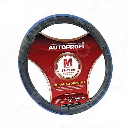 Оплетка на руль Autoprofi AP-678 это удобная оплетка, которая позволит вам улучшить характеристики вашей автомобиля, ведь держать в руках руль с оплеткой намного приятнее. Представляя собой обычный аксессуар любая оплетка несет под собой несколько функций: удобство и приятную изюминку во всем салоне автомобиля. В качестве материала используется натуральная кожа, которая отличается практичностью и надежной фиксацией в ладони.