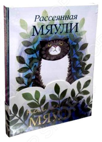 Коллекция Мяули. Комплект из 4-х книгСовременные зарубежные сказки<br>Впервые на русском языке четыре истории про одну замечательную кошку!<br>