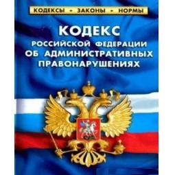 фото Кодекс Российской Федерации об административных правонарушениях. По состоянию на 01. 10. 2015 года