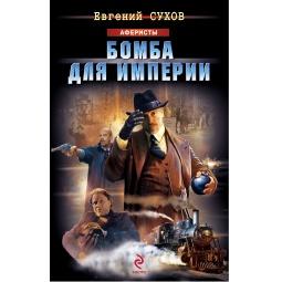 Купить Бомба для империи
