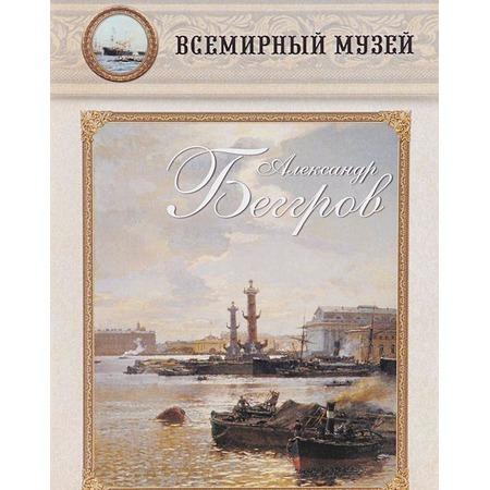 Купить Александр Беггров