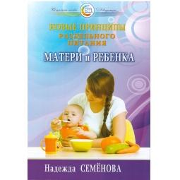 фото Новые принципы раздельного питания матери и ребенка