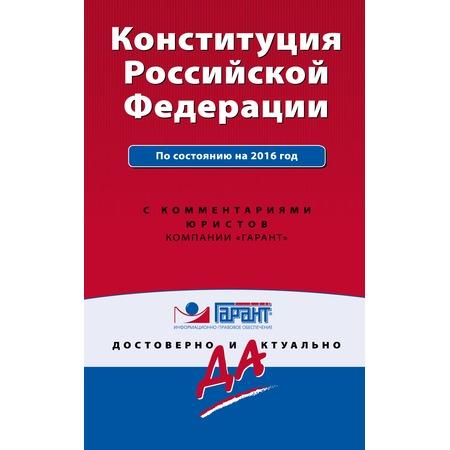 Купить Конституция Российской Федерации с изменениями на 2016 год С комментариями юристов