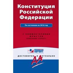 фото Конституция Российской Федерации с изменениями на 2016 год С комментариями юристов
