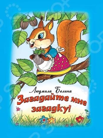 Загадайте мне загадку!Загадки для малышей<br>Представляем вашему вниманию книгу Людмилы Белиной Загадайте мне загадку! . Для чтения взрослыми детям.<br>