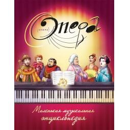 фото Опера. Маленькая музыкальная энциклопедия