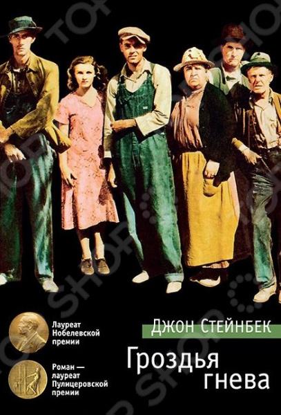 Гроздья гневаАвторы классической зарубежной прозы: С - Я<br>В душах людей наливаются и зреют гроздья гнева - тяжелые гроздья, и дозревать им теперь уже недолго... Культовый роман Джона Стейнбека Гроздья гнева впервые был опубликован в Америке в 1939 году, получил Пулицеровскую премию, а сам автор позднее был награжден Нобелевской премией по литературе. На сегодняшний день Гроздья гнева входят во многие учебные программы школ и колледжей США. Во время Великой депрессии семья разоренных фермеров вынуждена покинуть свой дом в Оклахоме. По знаменитой Road 66 через всю Америку, как и миллионы других безработных, они едут, идут и даже ползут на запад, в вожделенную Калифорнию. Но что их там ждет И есть ли хоть какая-то надежда на светлое будущее<br>