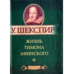 Купить Жизнь Тимона Афинского