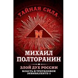 Купить Власть в тротиловом эквиваленте-2. Злой дух России