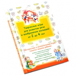 Купить Творческие игры для развития речи и воображения малышей от 2 до 4 лет
