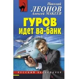 Купить Гуров идет ва-банк