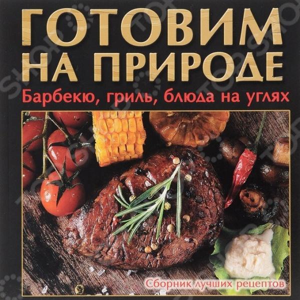 Готовим на природе. Барбекю, гриль, блюда на угляхШашлыки. Барбекю. Гриль. Блюда для пикника<br>В отличие от других книг о блюдах для пикника, в этой вы найдете рецепты не только жареного мяса, но и других вкусностей. Например, салатиков и закусок из продуктов, приготовленных на гриле; супчиков, томленных на углях; горячих овощных и грибных миксов; оригинальных гарниров из макарон и риса, а для сладкоежек - десерты из фруктов с дымком . Уверены, с нашими рецептами ваша поездка на природу получится очень вкусной!<br>