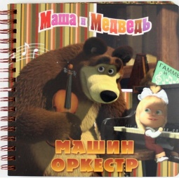 фото Маша и Медведь. Машин оркестр